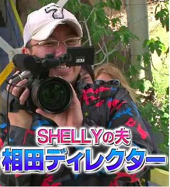 SHELLYの夫
