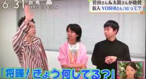 yoshiと菅田将暉と大賀