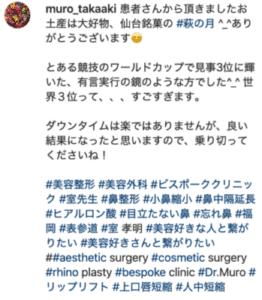 美容整形外科医の暴露